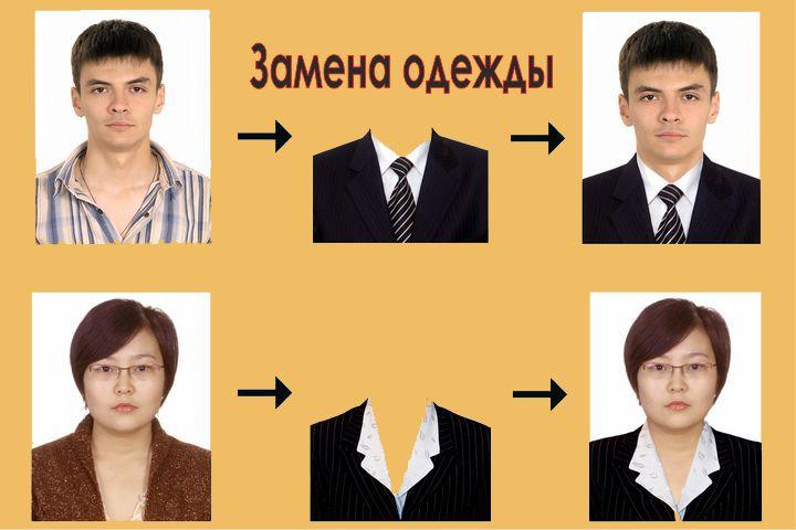 одежда фото на паспорт