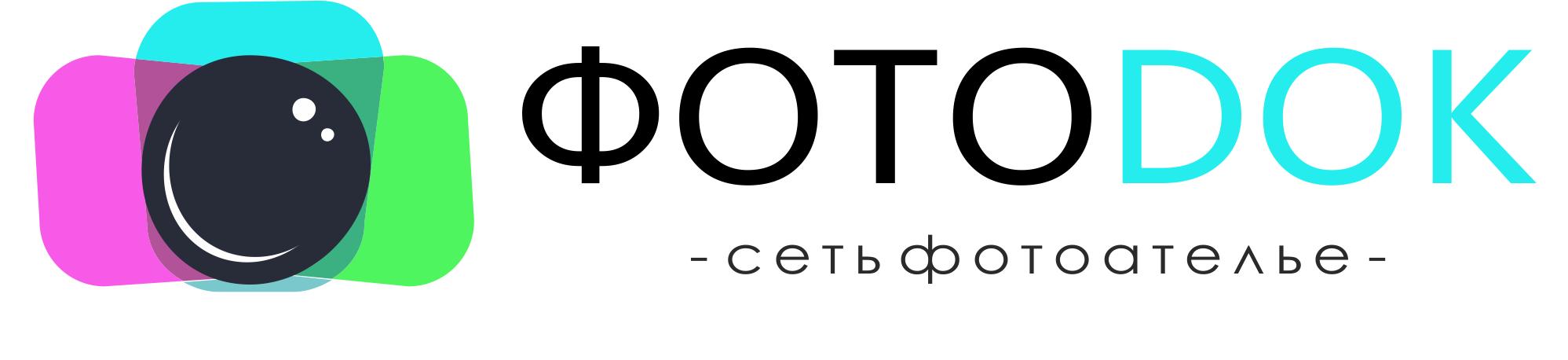 Фотоателье ФотоДок